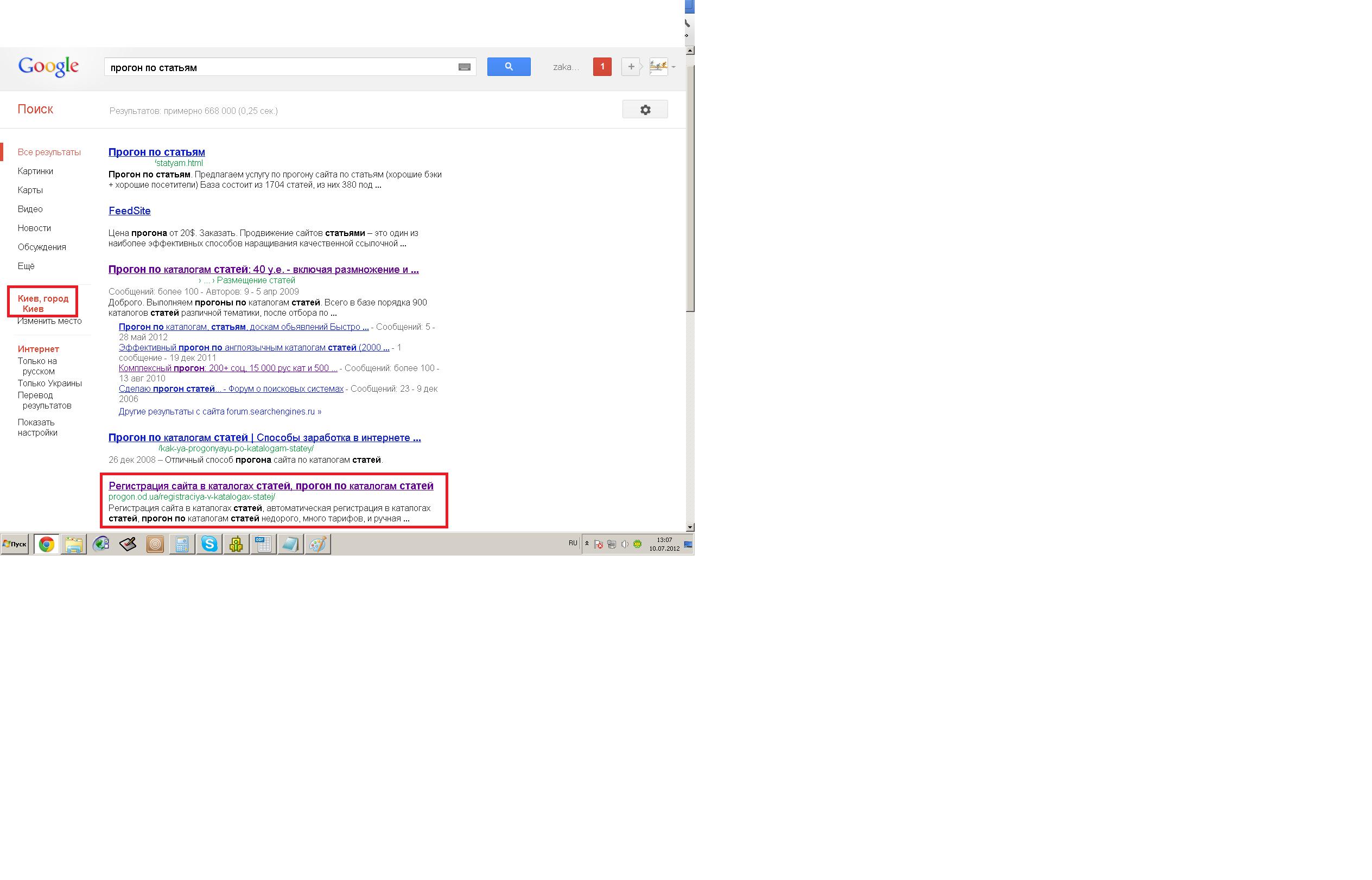 Бесплатный прогон сайта по закладкам сайт hr компаниях