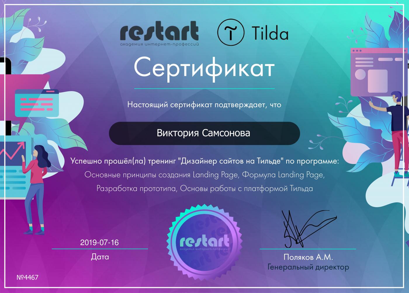 Диплом создание дизайна сайта создание сайта интернет магазином