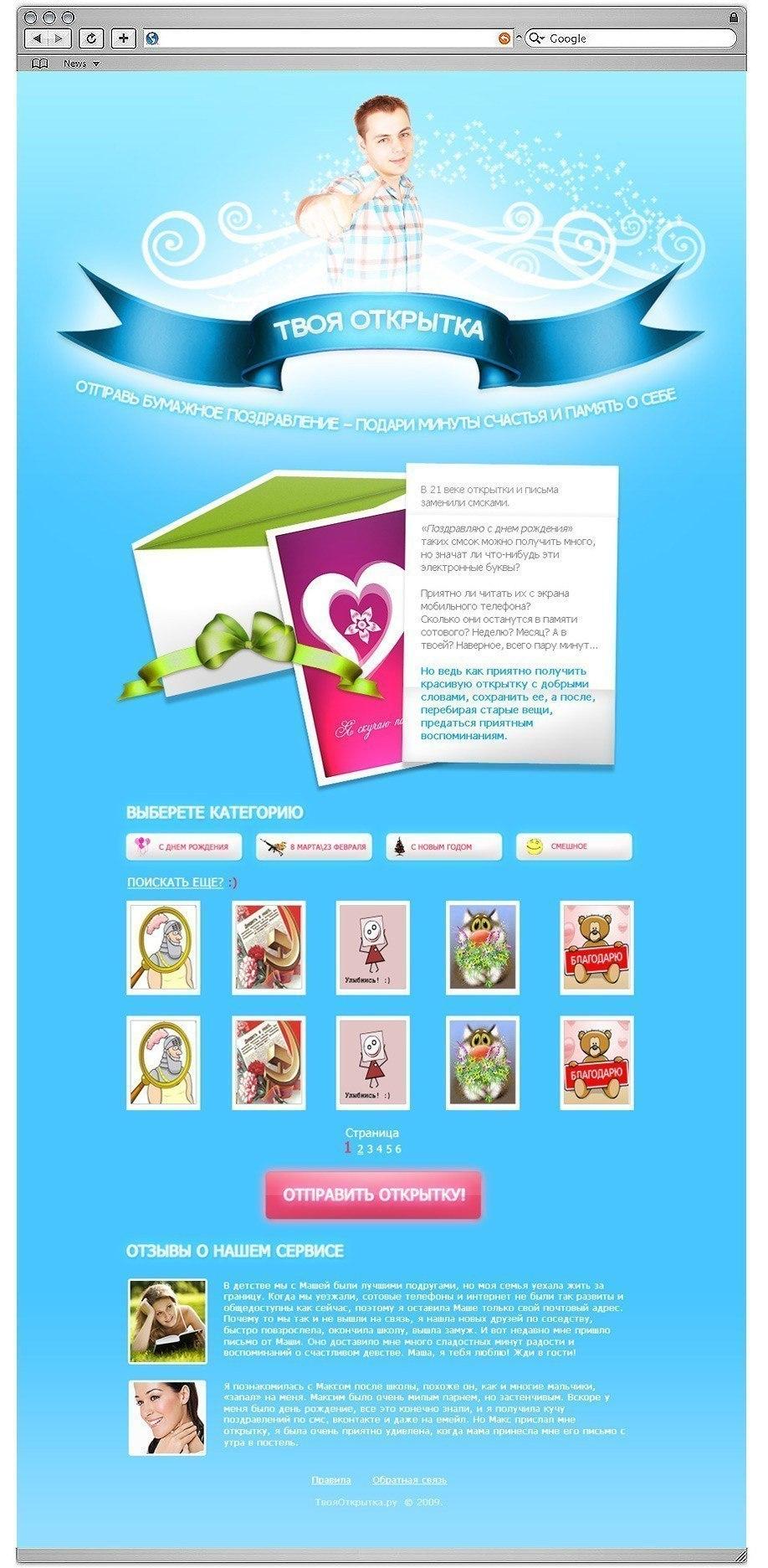 Дизайн онлайн открыток