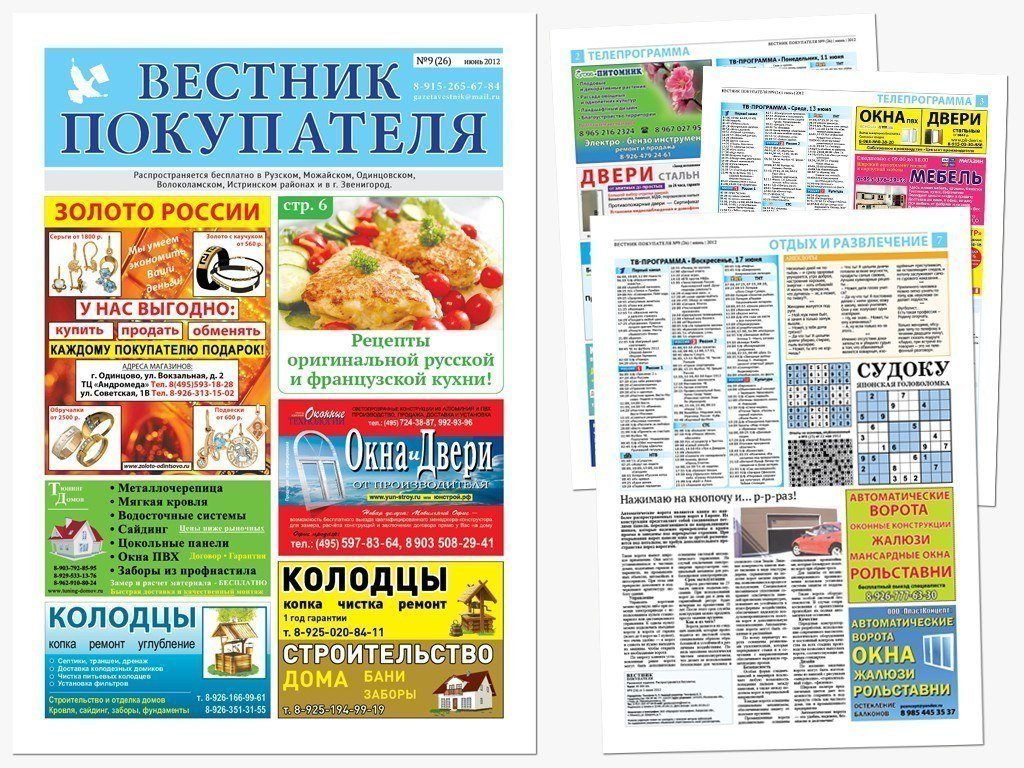 Как сделать правильно рекламу в газету - Корпоративный портал