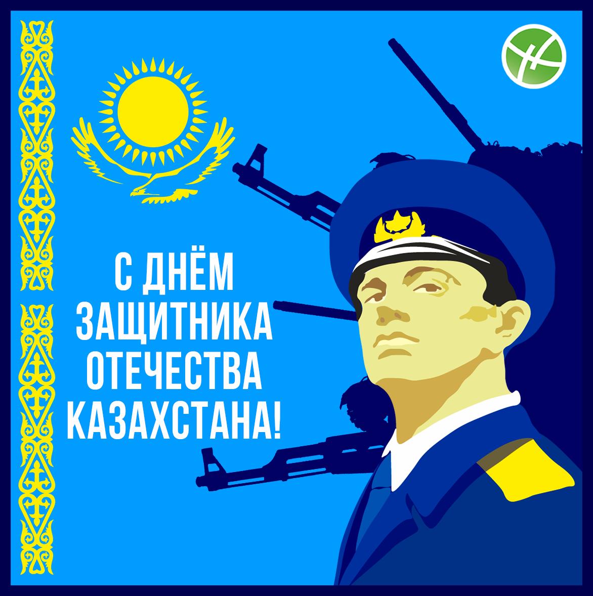 Открытка день защитника отечества казахстана