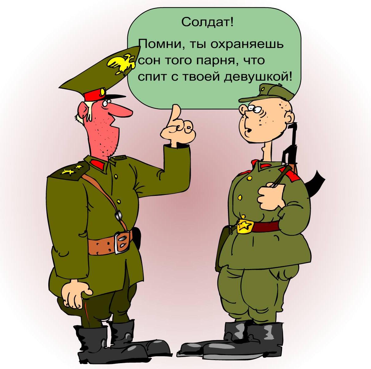 Армейские смешные картинки про дембель