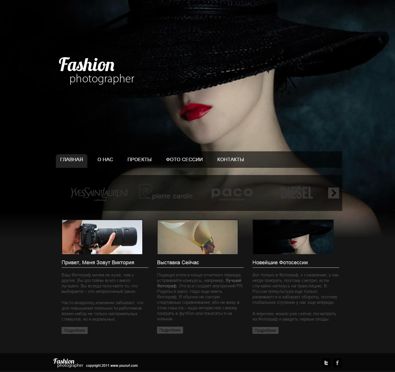 тина, стильный сайт фотографа полоской нужно