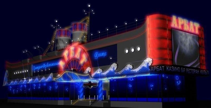 казино на арбате в 2000