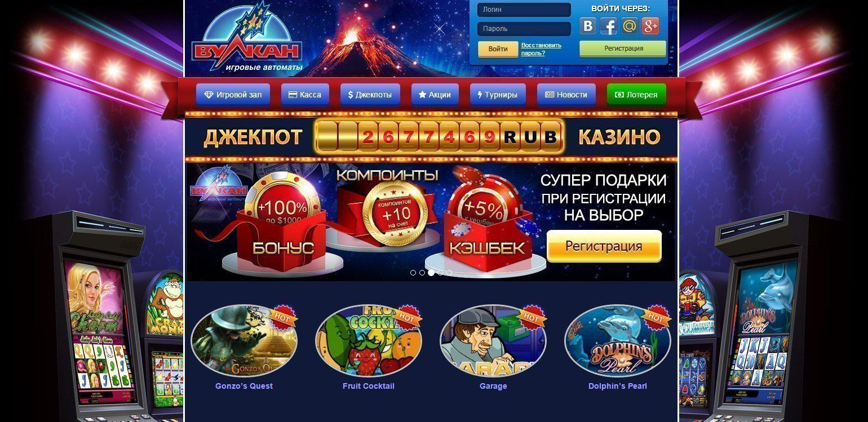 http казино вулкан