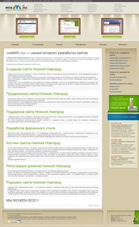 описания выполнения работы создания сайта