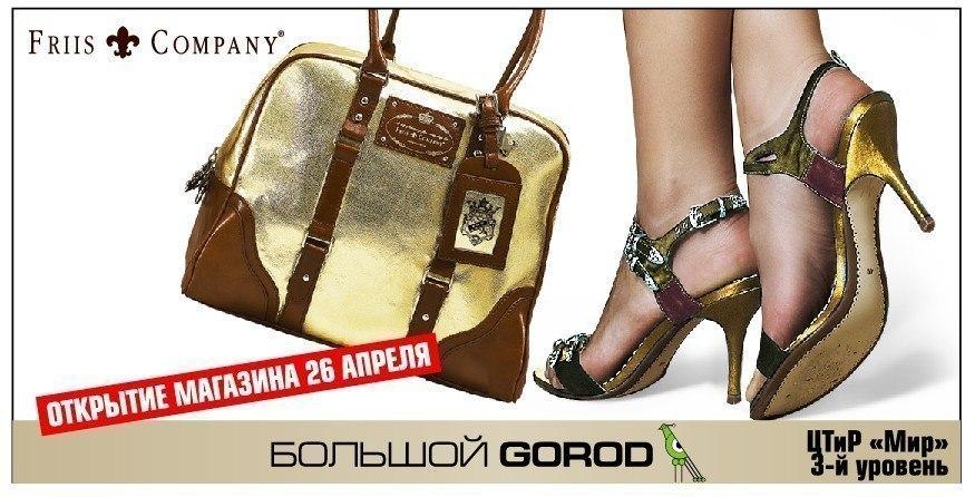 "...Galiiya/portfolio/80970/ "" title= ""магазин обуви и сумок ""IMG border..."