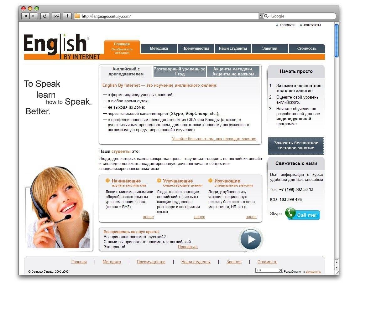 Работает языком онлайн 14 фотография