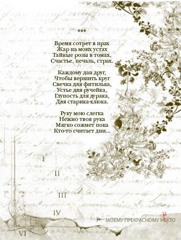 Оформление книги стихов моему