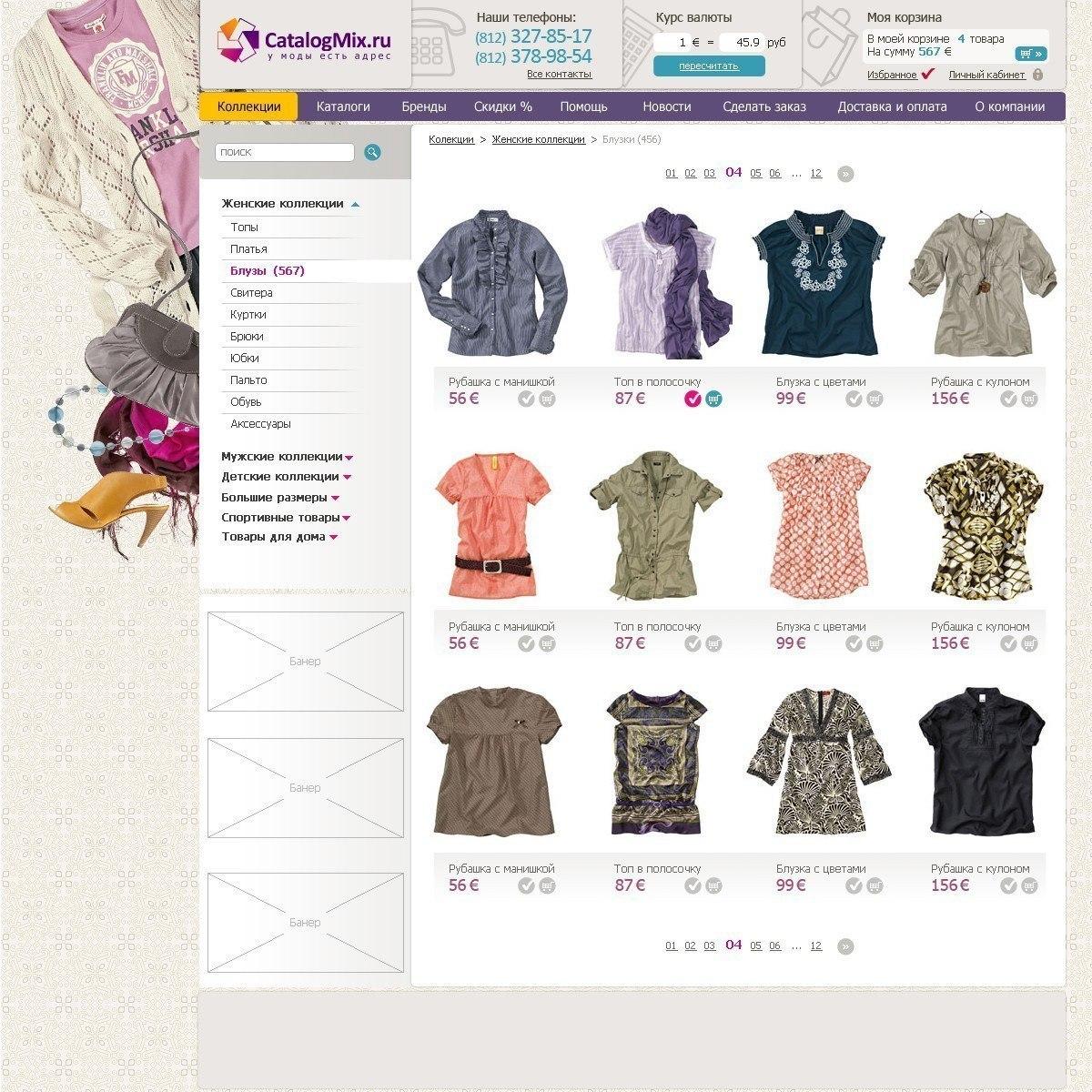 Магазин одежды ольга 5