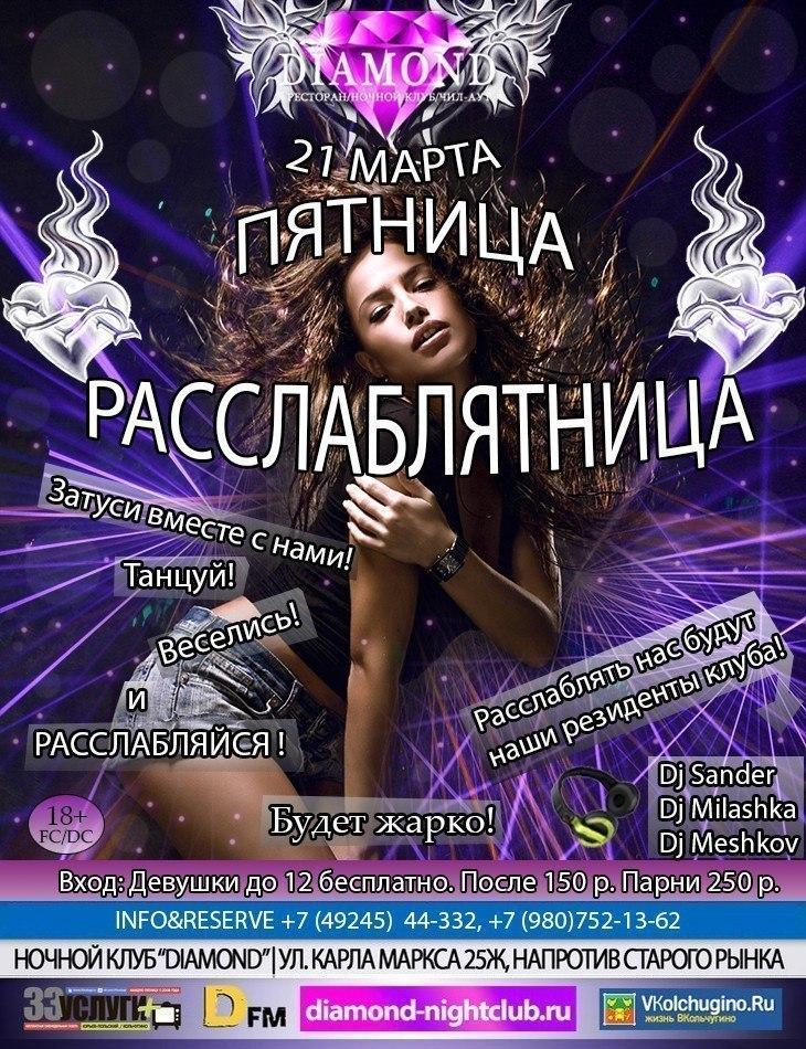 Афиши ночных клубах мумий тролль клуб москва официальный