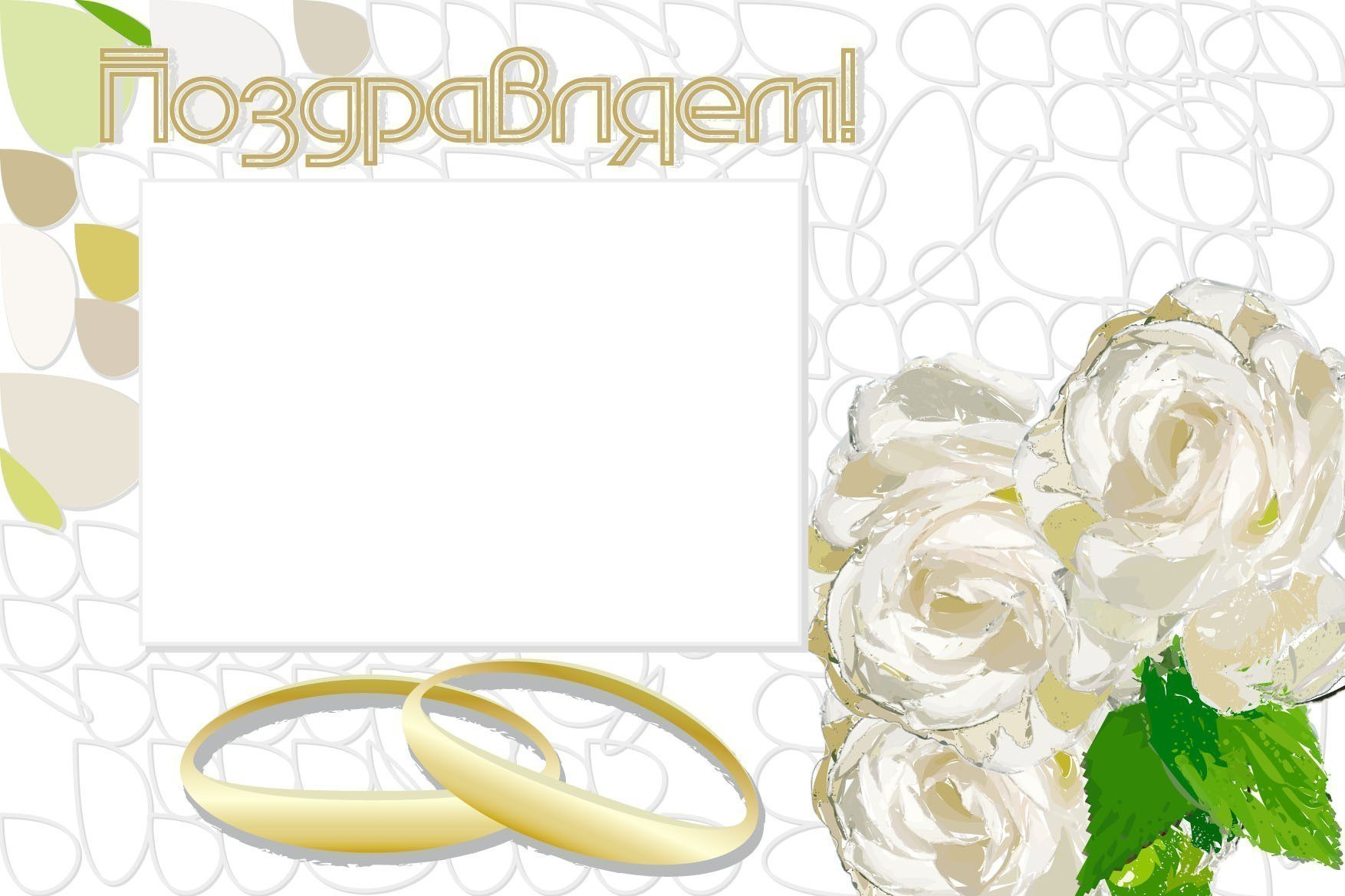 Поздравление со свадьбой сотруднице 58