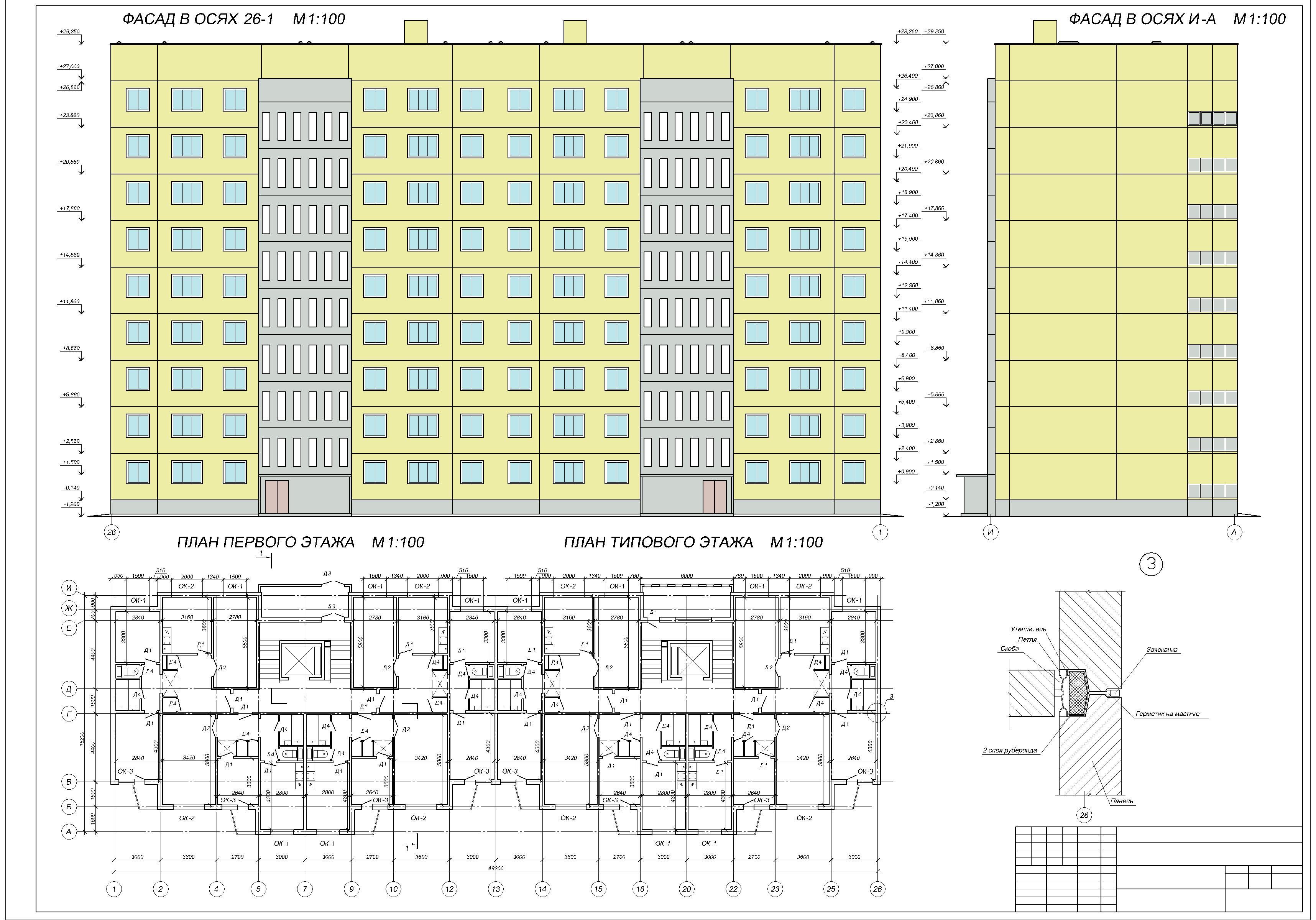 Курсовой проект. девятиэтажное жилое здание. - freelance job.