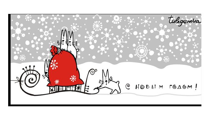 Поздравительные Новогодние милые открытки