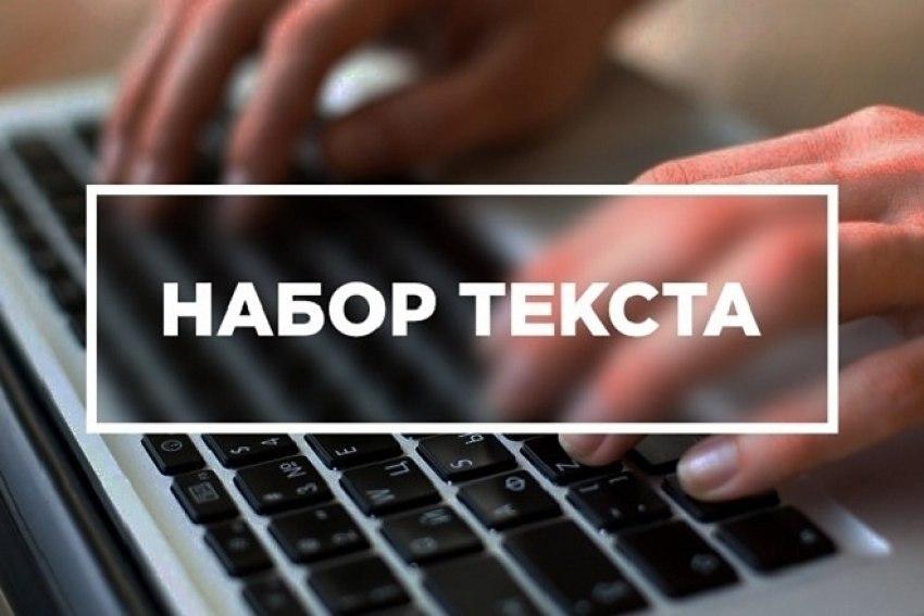 Удаленная работа по набору текстов спб фриланс linux