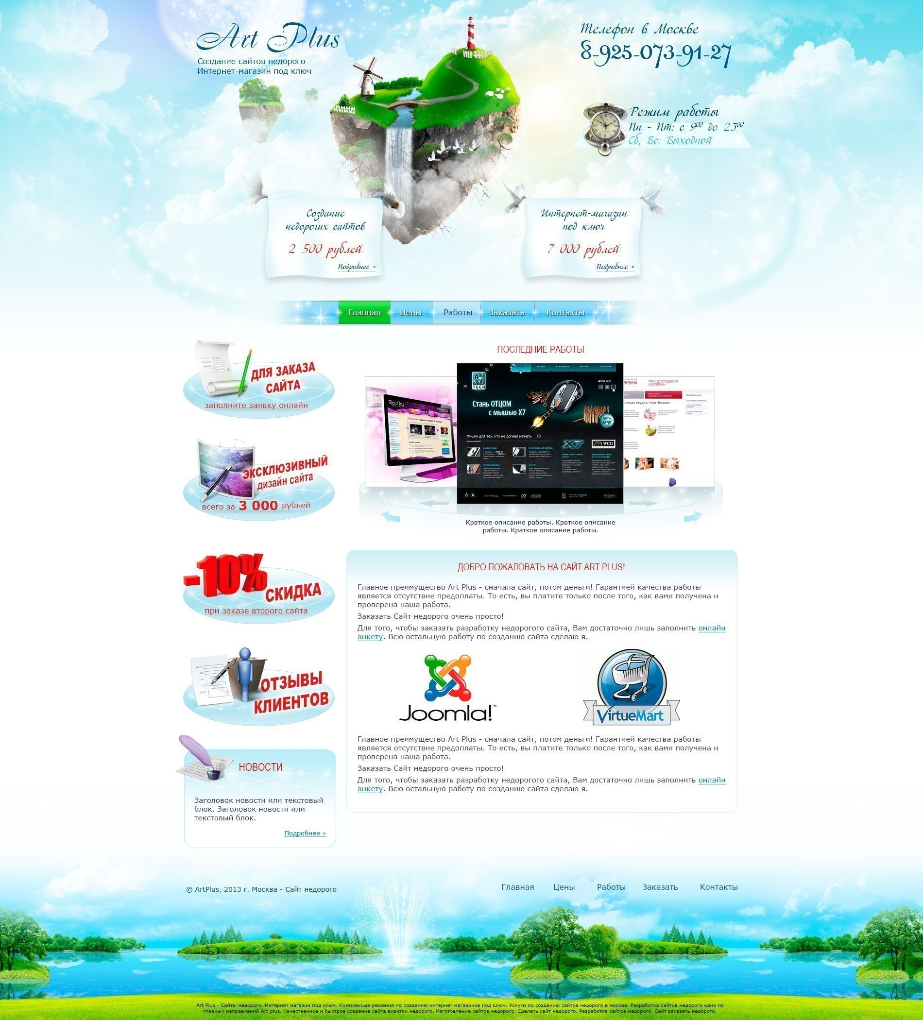 Создание сайтов недорого цены мы знаем что такое раскрутка сайтов
