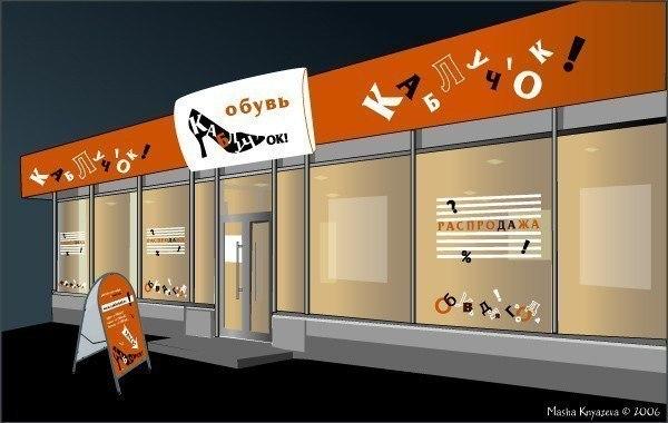 разрушит как назвать обувной магазин для спорта