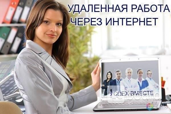 Вакансии удаленная работа администратор интернет-магазина предложения удаленная работа