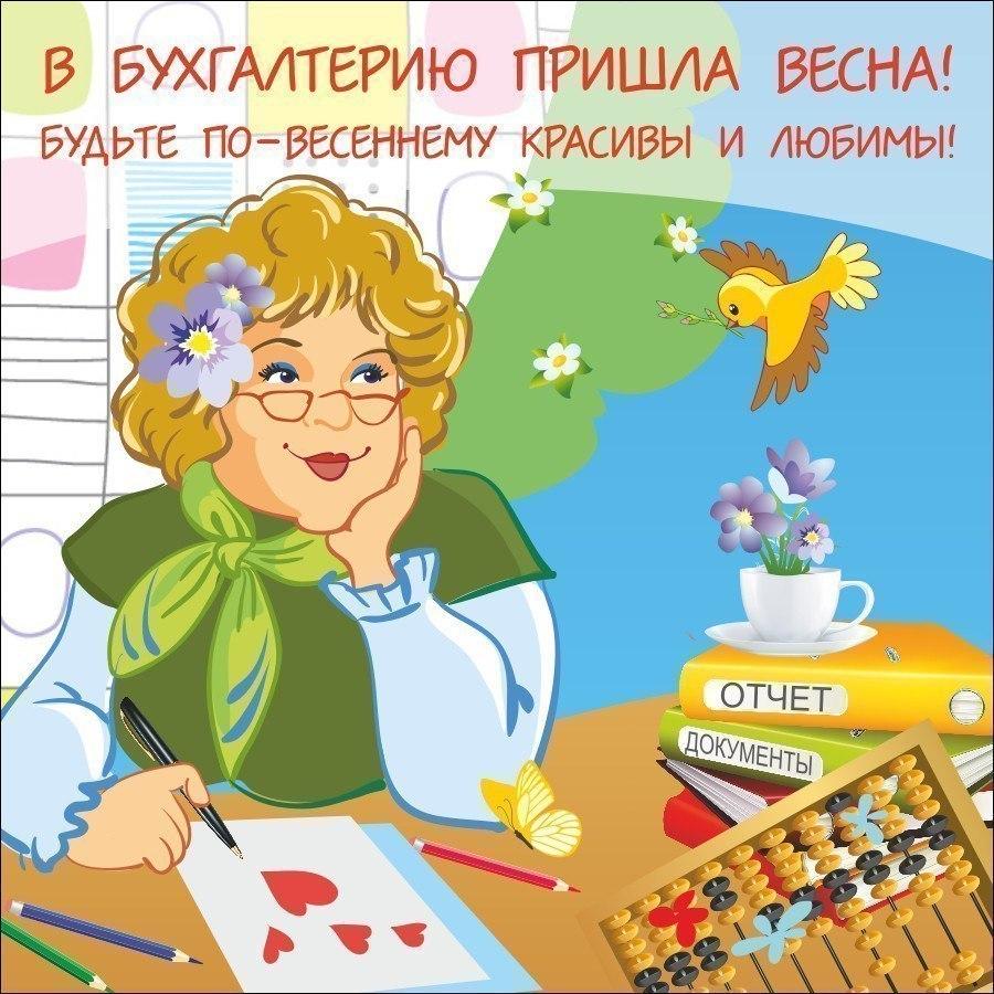 Бухгалтерский учет поздравительные открытки, надписями эмираты открытки
