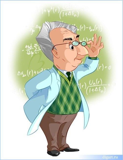 Картинка профессор математики для дошкольников