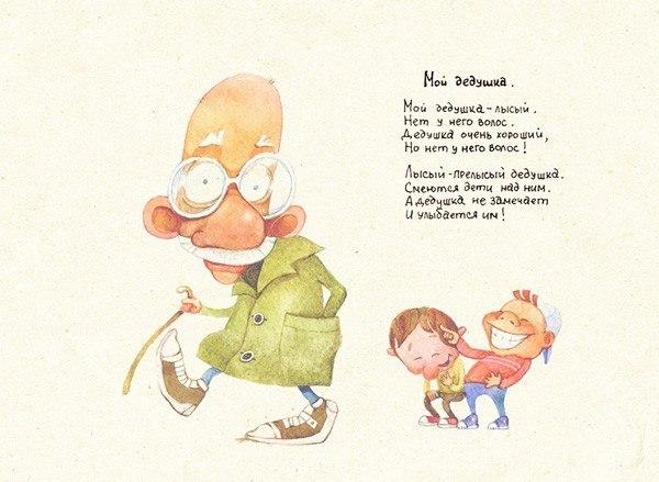 Стихи про дедушку короткие детские