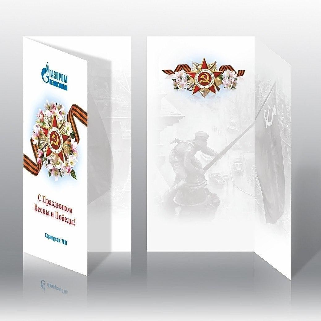 9 мая открытки дизайн фриланс