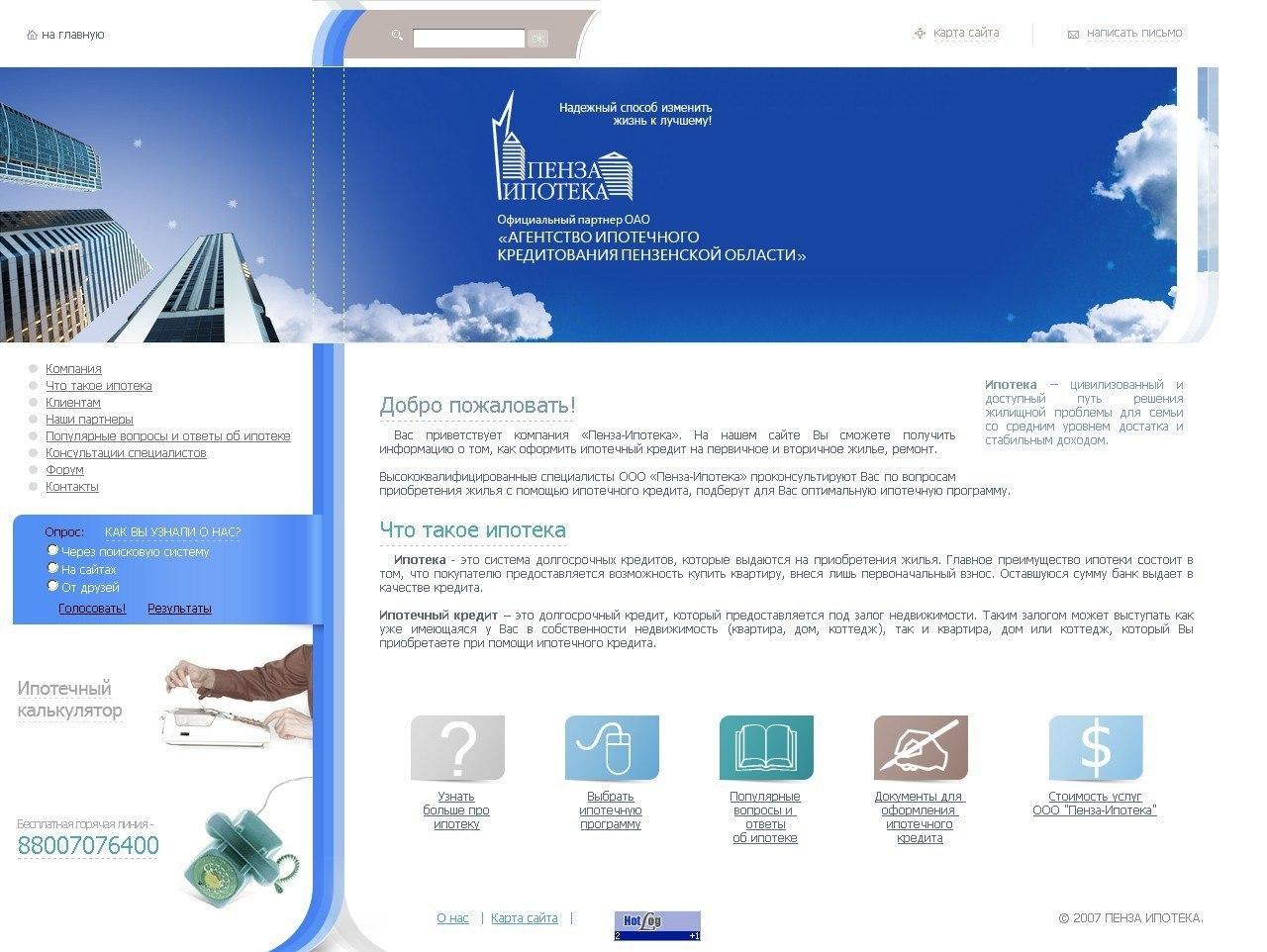 Залоговая компания официальный сайт пакет программ для создание сайта