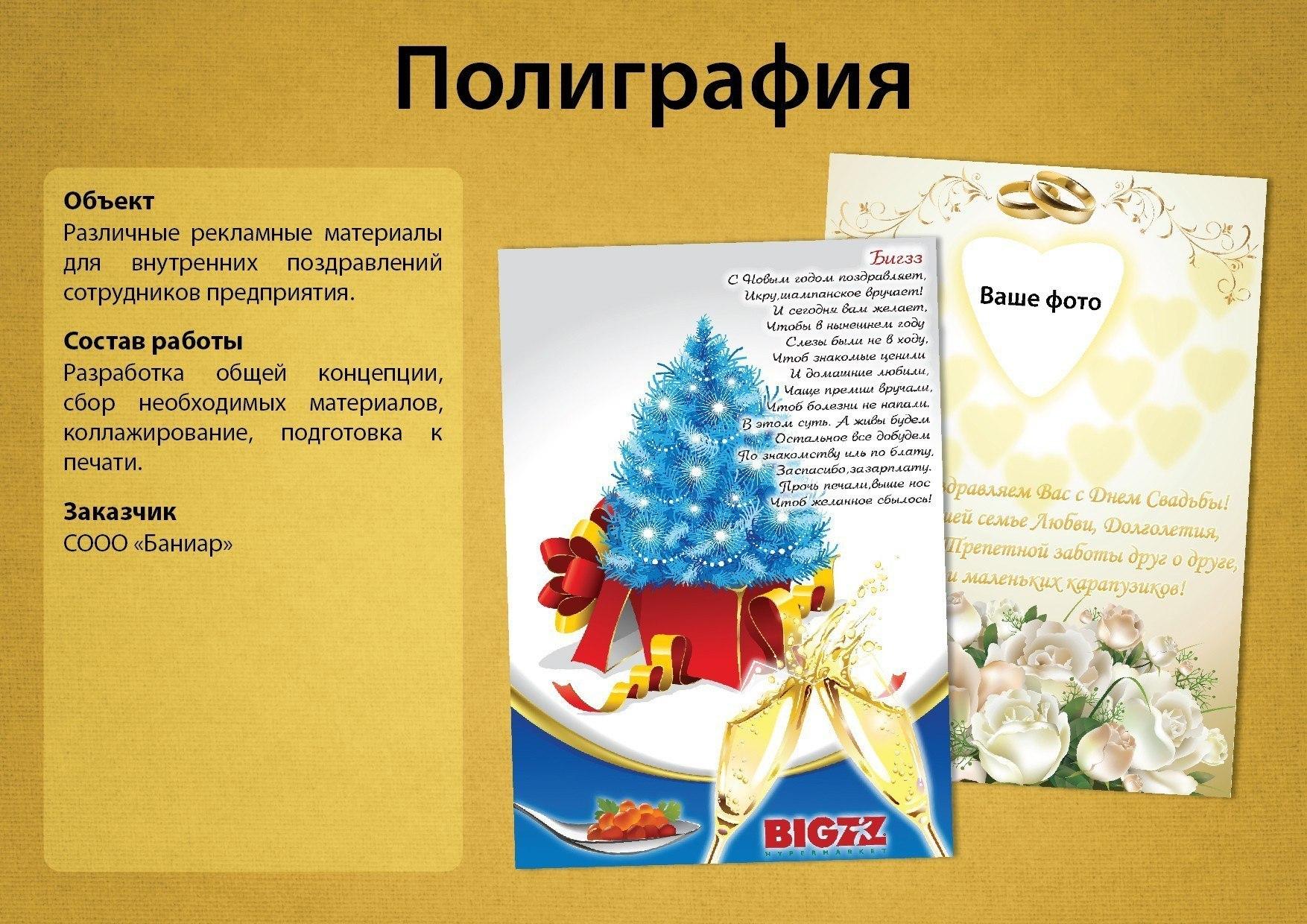 Поздравительная открытка для сотрудников организации