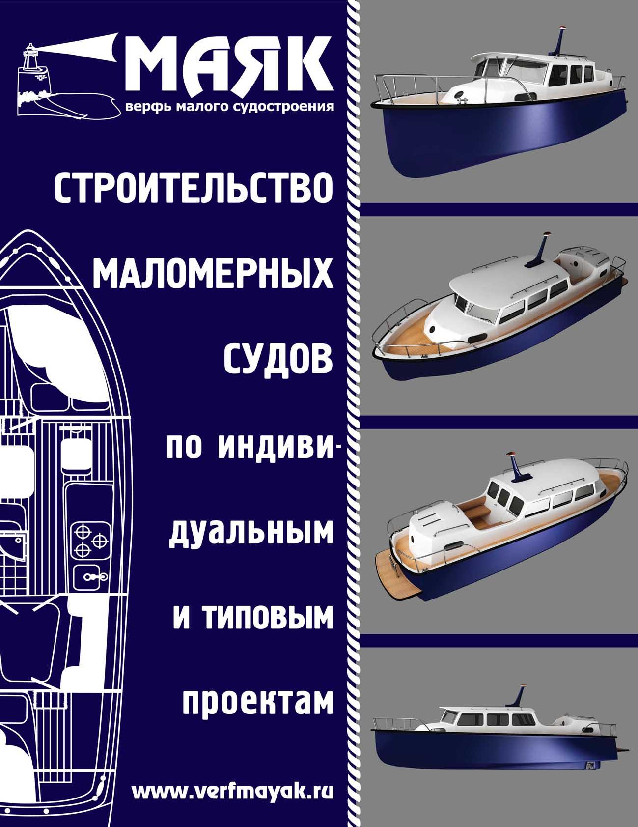 букварь судоводителя маломерного судна