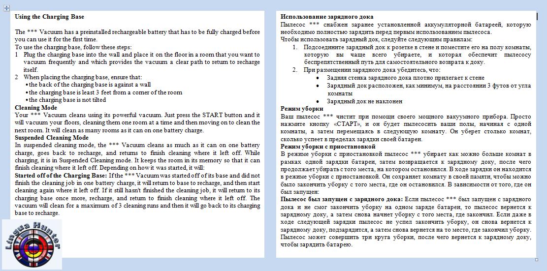 Технический перевод инструкций на английский