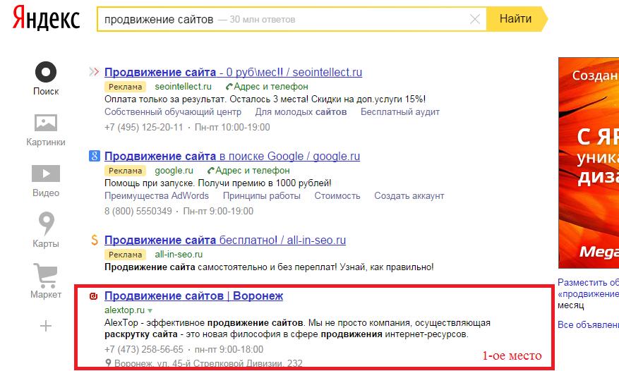 Яндекс продвижение интернет сайтов продвижение сайта в google цены