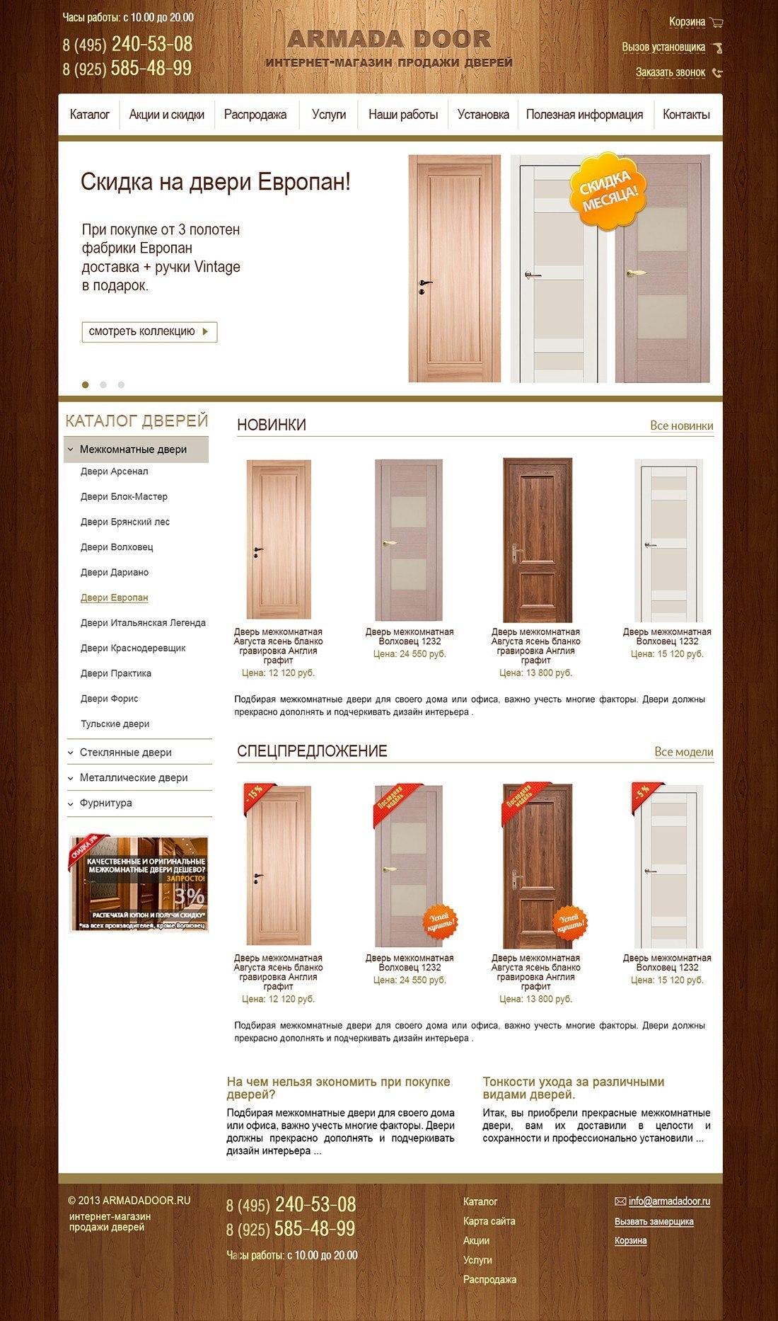 каталог магазинов входных дверей москвы