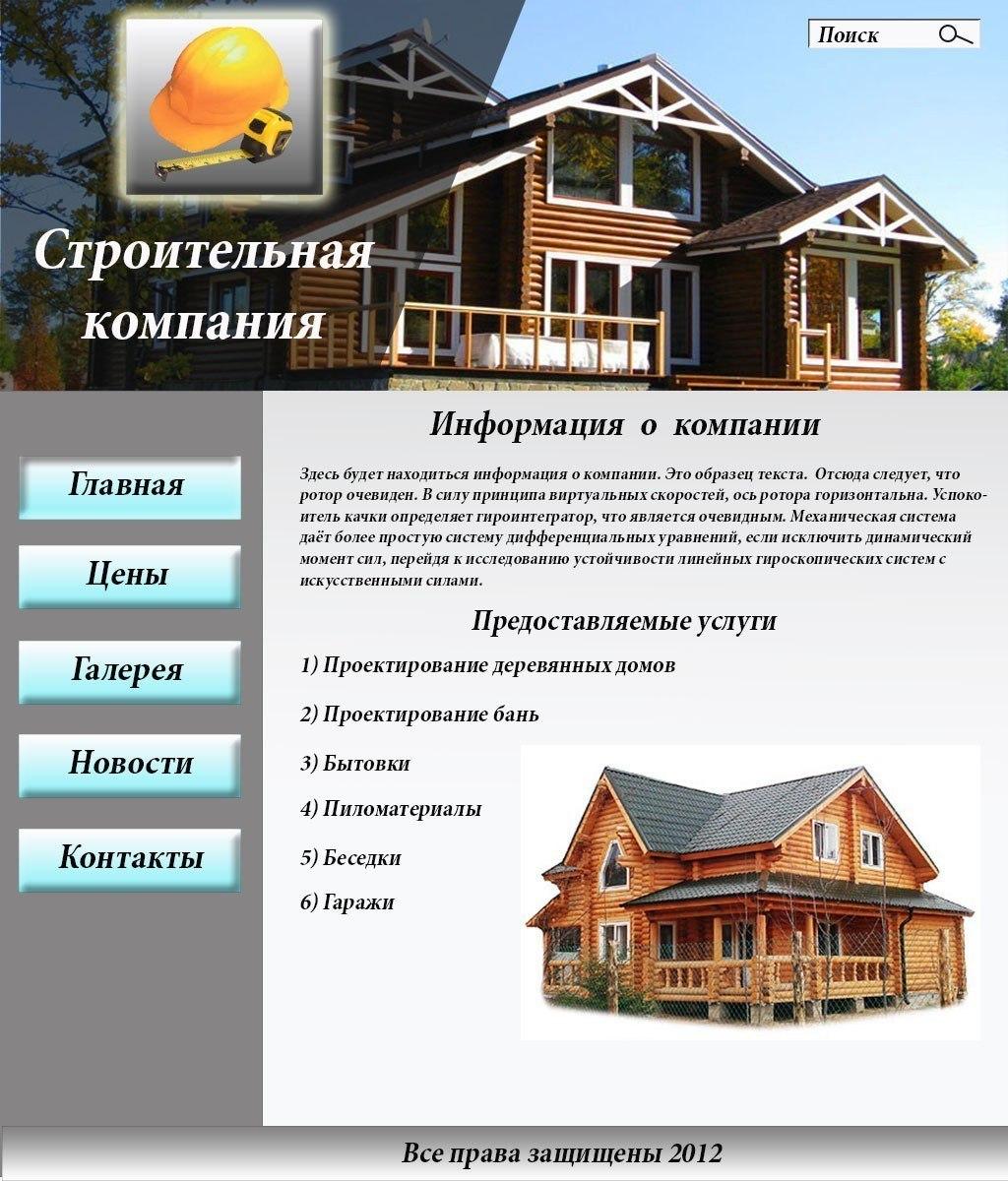 Примеры сайта визитки строительной компании сайт компания барс архангельск
