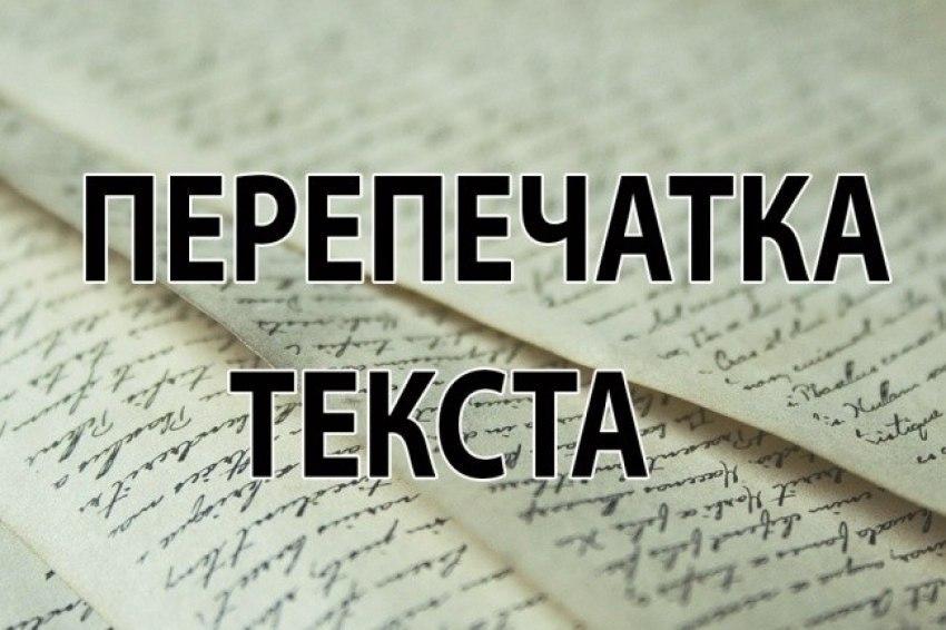 Перепечатке текста с картинок