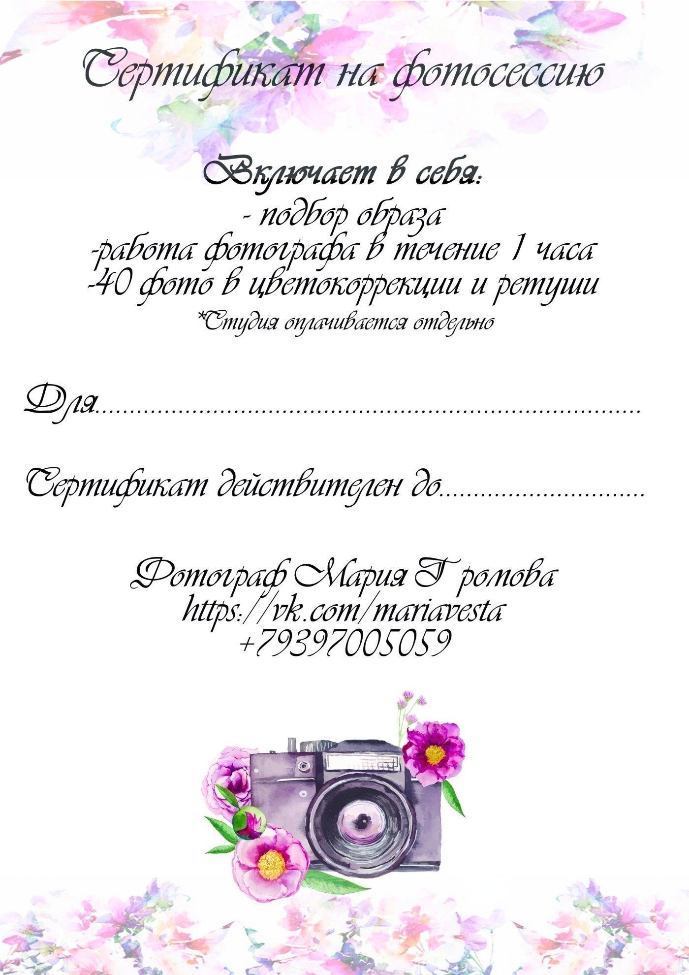 открытки картинки макеты для сертификатов фотографу позже супругом красавицы
