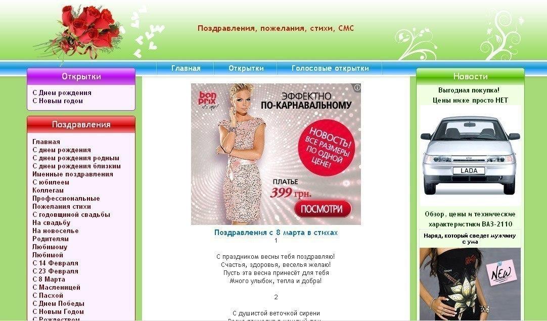 Сайты с поздравлениями