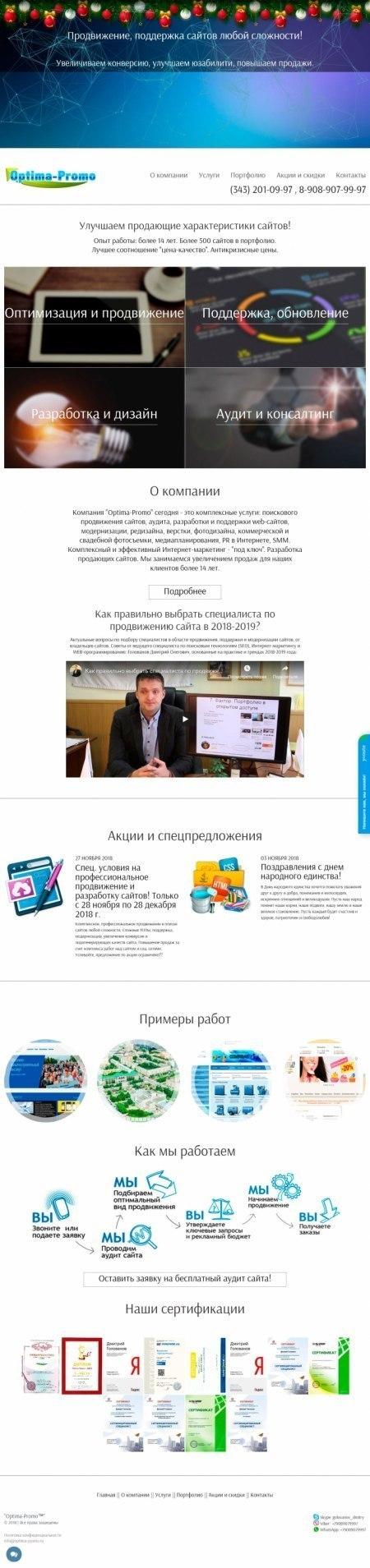 Недорогое поддержка продвижение сайтов сайт компания ас