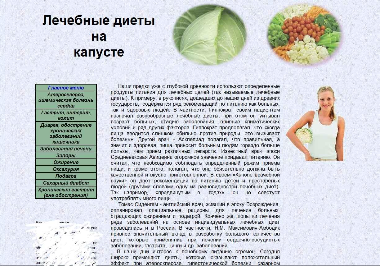 Диета Лечебная Какие Бывают. Медицинские диеты №1-№15
