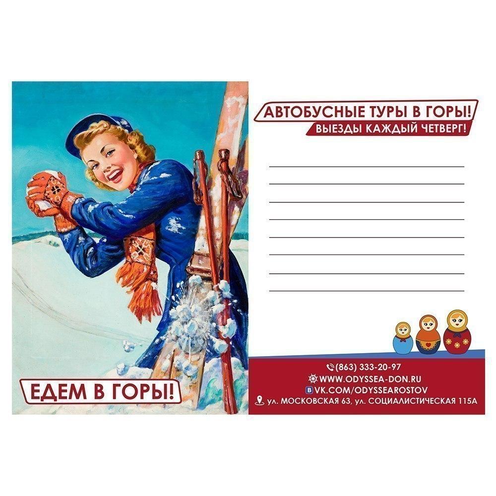 открытка рекламная пример