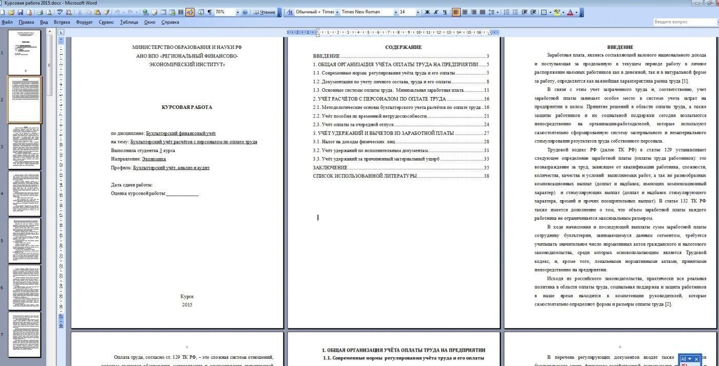 Курсовая работа создание сайта отчет программа для создания сайта как контакте