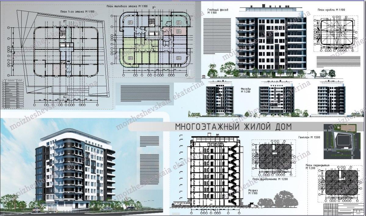 Проект многоэтажного жилого дома курсовая 7178