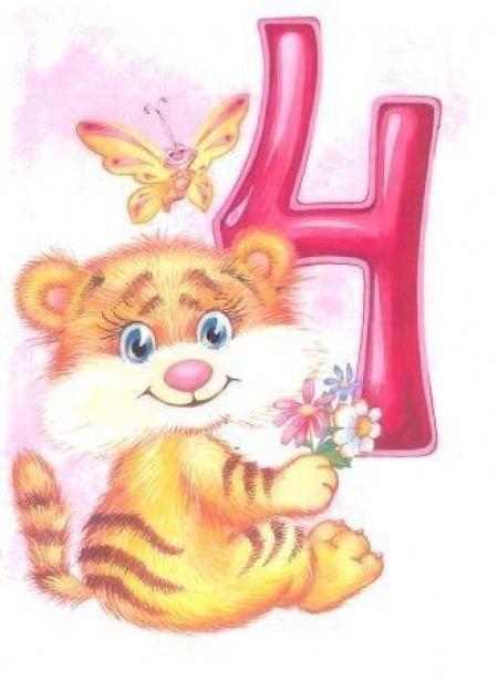 Картинка 4 месяца поздравления девочке, днем рождения